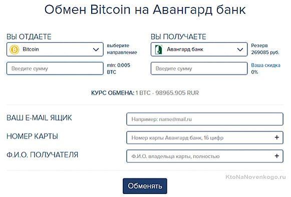 топ обменников криптовалют